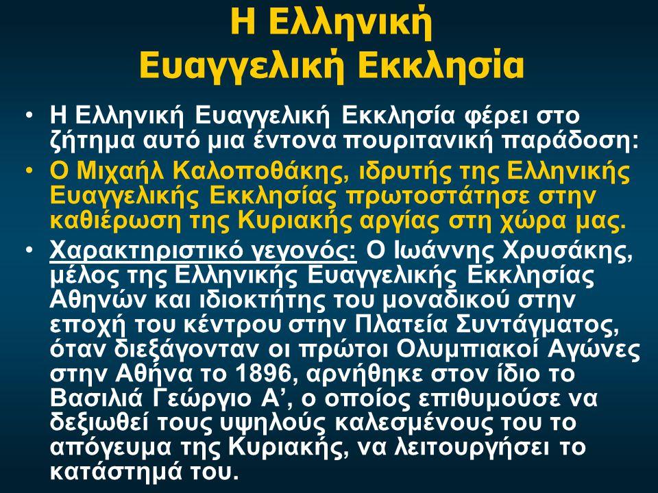 Η Ελληνική Ευαγγελική Εκκλησία •Η Ελληνική Ευαγγελική Εκκλησία φέρει στο ζήτημα αυτό μια έντονα πουριτανική παράδοση: •Ο Μιχαήλ Καλοποθάκης, ιδρυτής της Ελληνικής Ευαγγελικής Εκκλησίας πρωτοστάτησε στην καθιέρωση της Κυριακής αργίας στη χώρα μας.