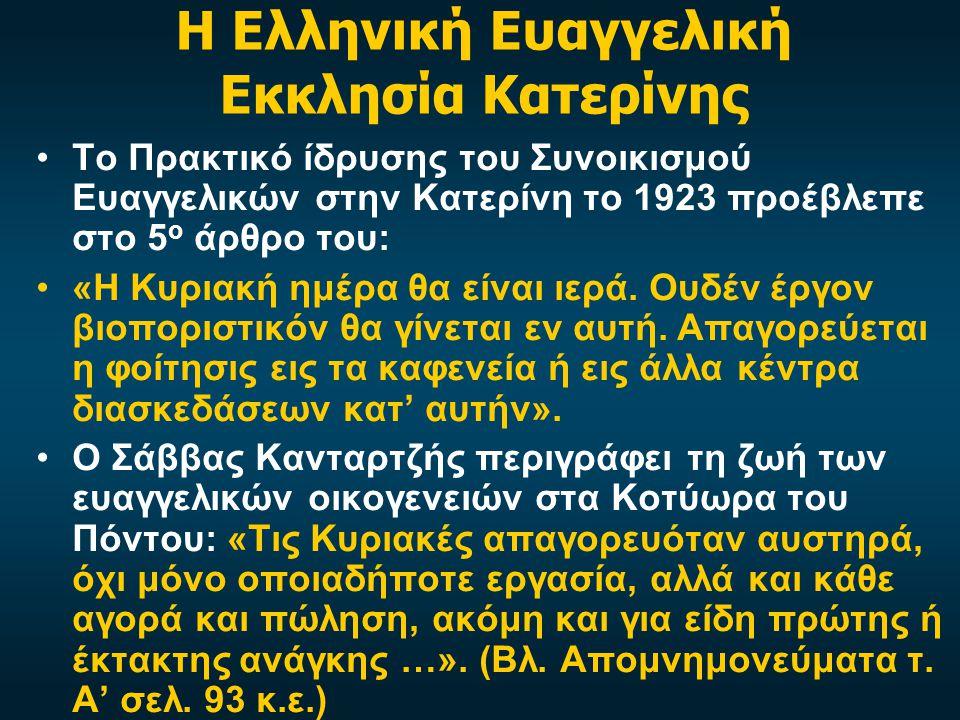 Η Ελληνική Ευαγγελική Εκκλησία Κατερίνης •Το Πρακτικό ίδρυσης του Συνοικισμού Ευαγγελικών στην Κατερίνη το 1923 προέβλεπε στο 5 ο άρθρο του: •«Η Κυριακή ημέρα θα είναι ιερά.
