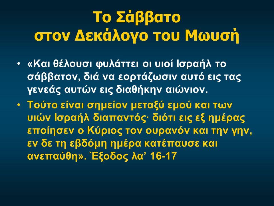 Το Σάββατο στον Δεκάλογο του Μωυσή •«Και θέλουσι φυλάττει οι υιοί Ισραήλ το σάββατον, διά να εορτάζωσιν αυτό εις τας γενεάς αυτών εις διαθήκην αιώνιον.