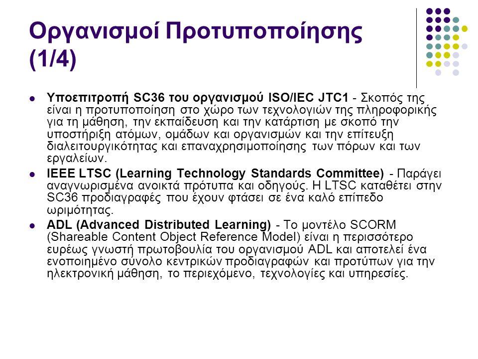 Οργανισμοί Προτυποποίησης (1/4)  Υποεπιτροπή SC36 του οργανισμού ISO/IEC JTC1 - Σκοπός της είναι η προτυποποίηση στο χώρο των τεχνολογιών της πληροφο