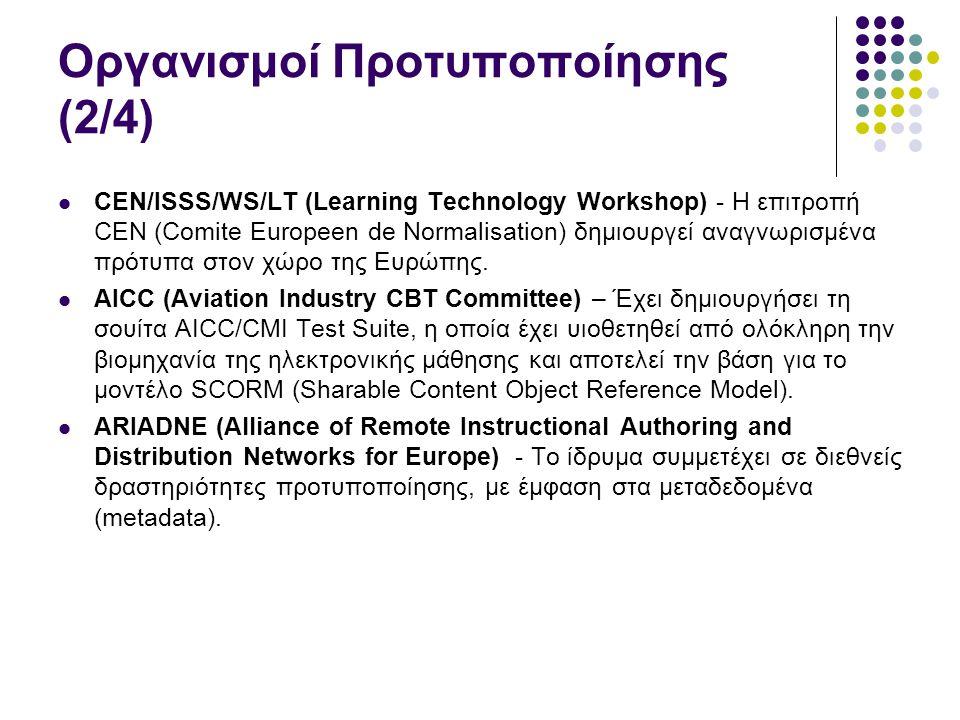 Οργανισμοί Προτυποποίησης (2/4)  CEN/ISSS/WS/LT (Learning Technology Workshop) - Η επιτροπή CEN (Comite Europeen de Normalisation) δημιουργεί αναγνωρ