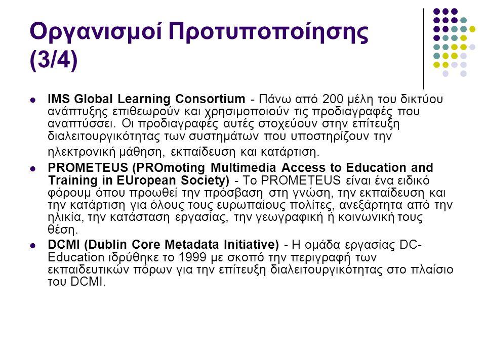 Οργανισμοί Προτυποποίησης (3/4)  IMS Global Learning Consortium - Πάνω από 200 μέλη του δικτύου ανάπτυξης επιθεωρούν και χρησιμοποιούν τις προδιαγραφ