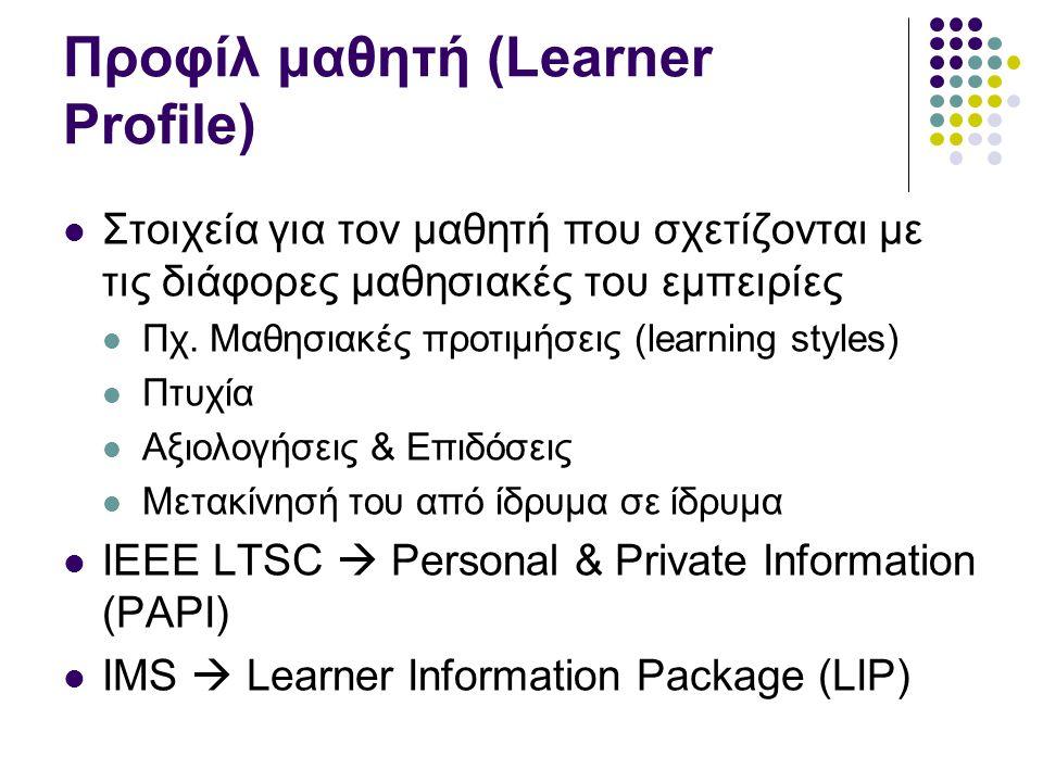 Προφίλ μαθητή (Learner Profile)  Στοιχεία για τον μαθητή που σχετίζονται με τις διάφορες μαθησιακές του εμπειρίες  Πχ. Μαθησιακές προτιμήσεις (learn