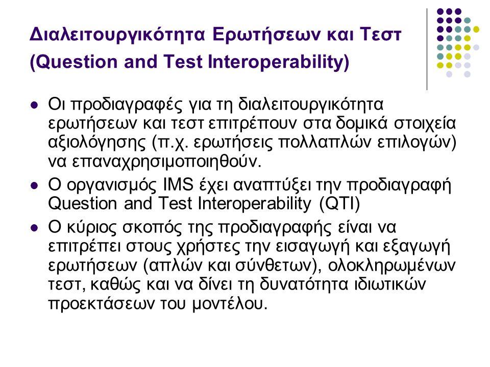 Διαλειτουργικότητα Ερωτήσεων και Τεστ (Question and Test Interoperability)  Οι προδιαγραφές για τη διαλειτουργικότητα ερωτήσεων και τεστ επιτρέπουν σ