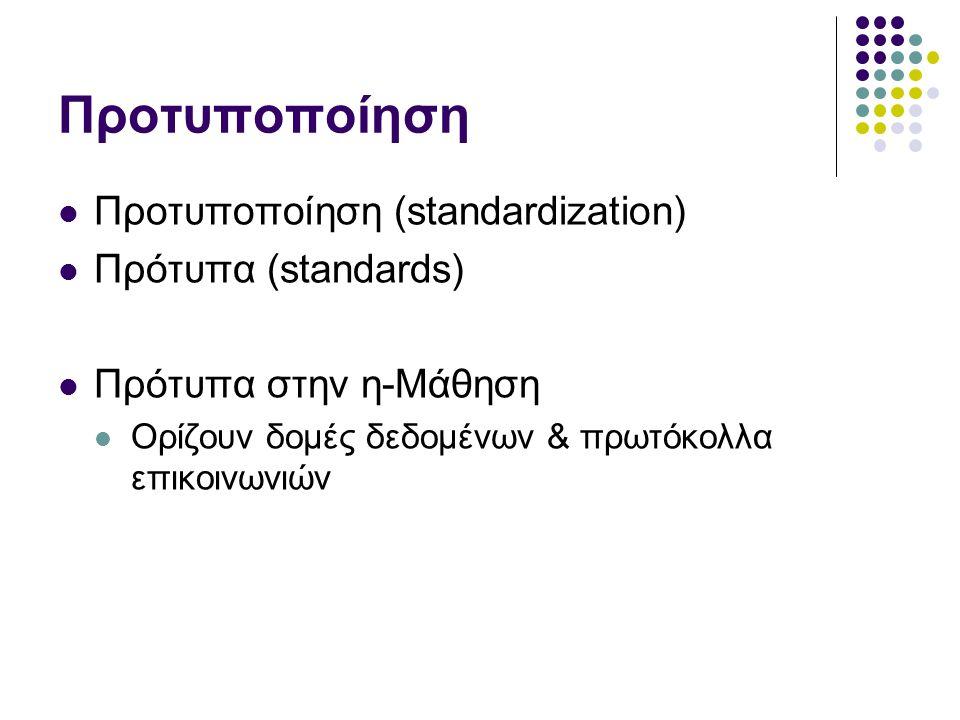 Προτυποποίηση  Προτυποποίηση (standardization)  Πρότυπα (standards)  Πρότυπα στην η-Μάθηση  Ορίζουν δομές δεδομένων & πρωτόκολλα επικοινωνιών