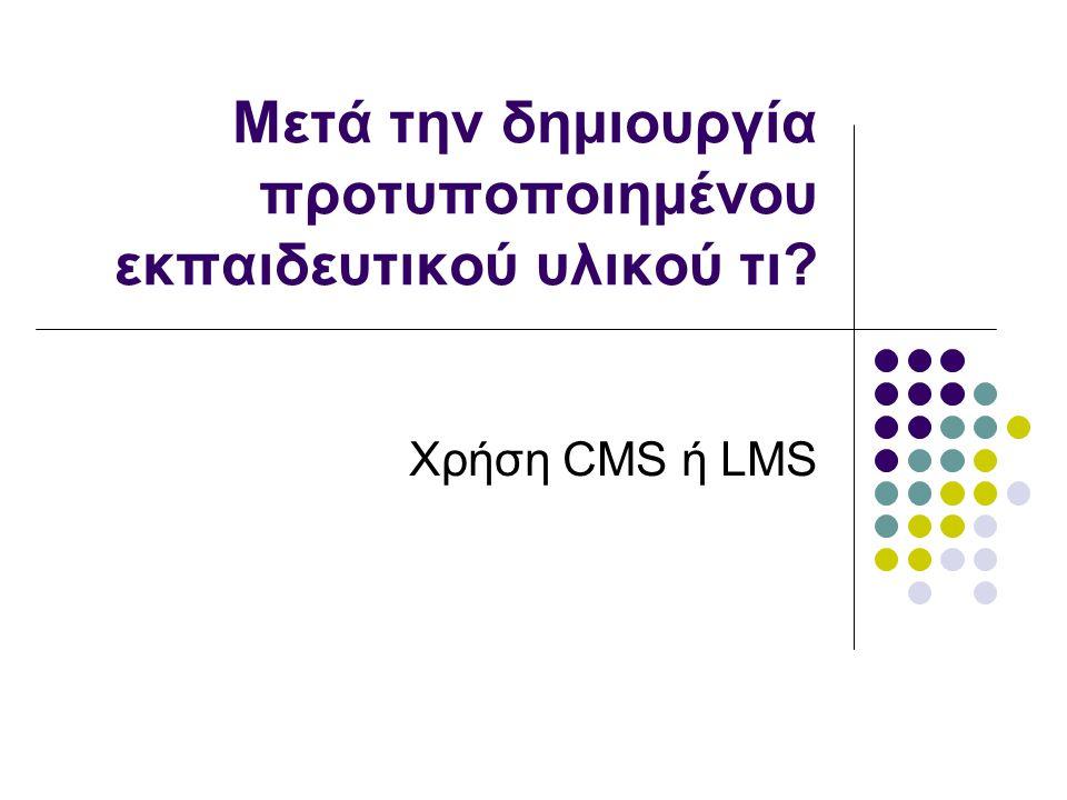 Μετά την δημιουργία προτυποποιημένου εκπαιδευτικού υλικού τι? Χρήση CMS ή LMS