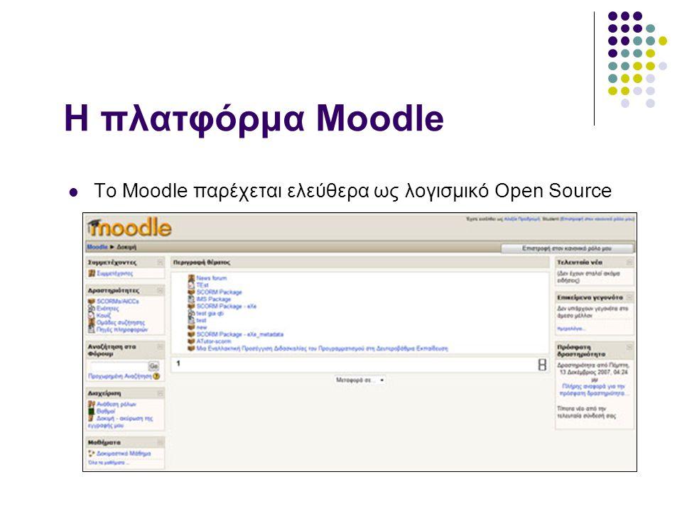 Η πλατφόρμα Moodle  Το Moodle παρέχεται ελεύθερα ως λογισμικό Open Source
