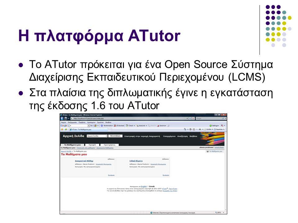 Η πλατφόρμα ATutor  To ATutor πρόκειται για ένα Open Source Σύστημα Διαχείρισης Εκπαιδευτικού Περιεχομένου (LCMS)  Στα πλαίσια της διπλωματικής έγιν
