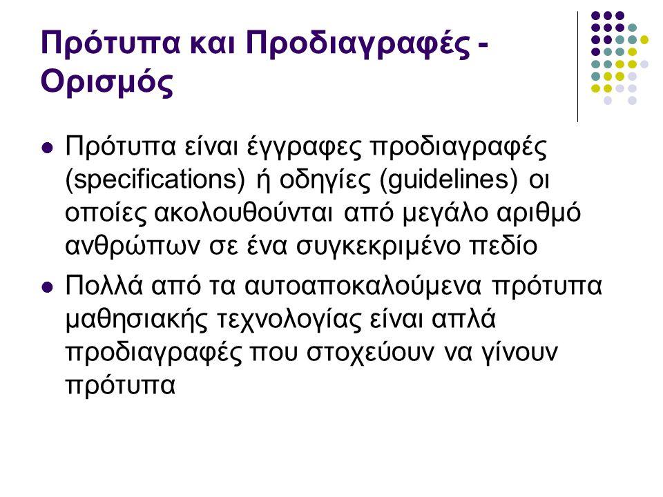 Πρότυπα και Προδιαγραφές - Ορισμός  Πρότυπα είναι έγγραφες προδιαγραφές (specifications) ή οδηγίες (guidelines) οι οποίες ακολουθούνται από μεγάλο αρ