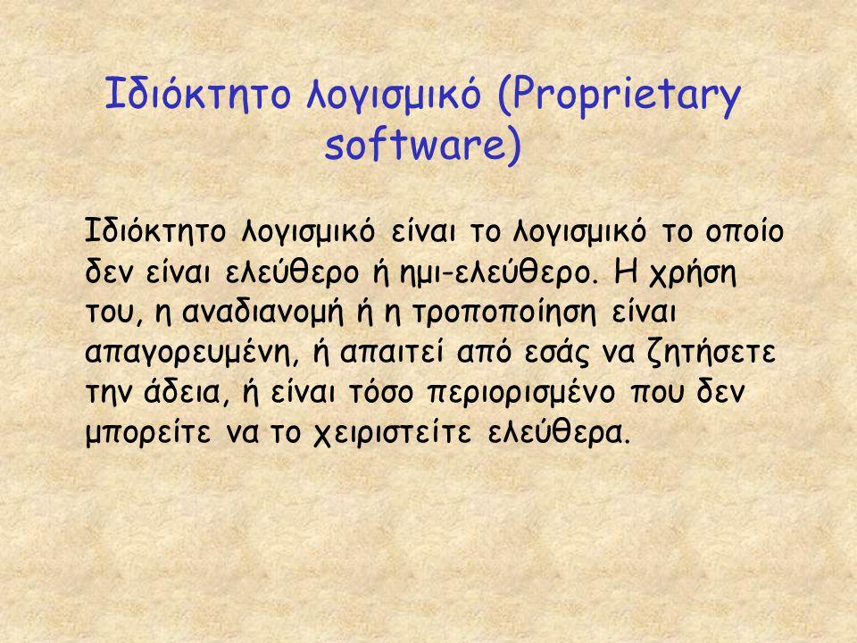 Ιδιόκτητο λογισμικό (Proprietary software) Ιδιόκτητο λογισμικό είναι το λογισμικό το οποίο δεν είναι ελεύθερο ή ημι-ελεύθερο. Η χρήση του, η αναδιανομ