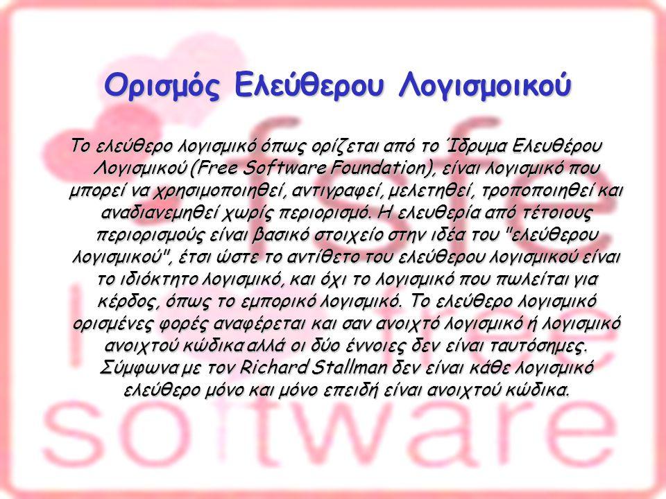 Ορισμός Ελεύθερου Λογισμοικού Το ελεύθερο λογισμικό όπως ορίζεται από το Ίδρυμα Ελευθέρου Λογισμικού (Free Software Foundation), είναι λογισμικό που μ