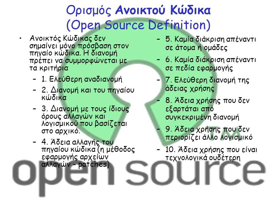 Ορισμός Ανοικτού Κώδικα (Open Source Definition) •Ανοικτός Κώδικας δεν σημαίνει μόνο πρόσβαση στον πηγαίο κώδικα. Η διανομή πρέπει να συμμορφώνεται με