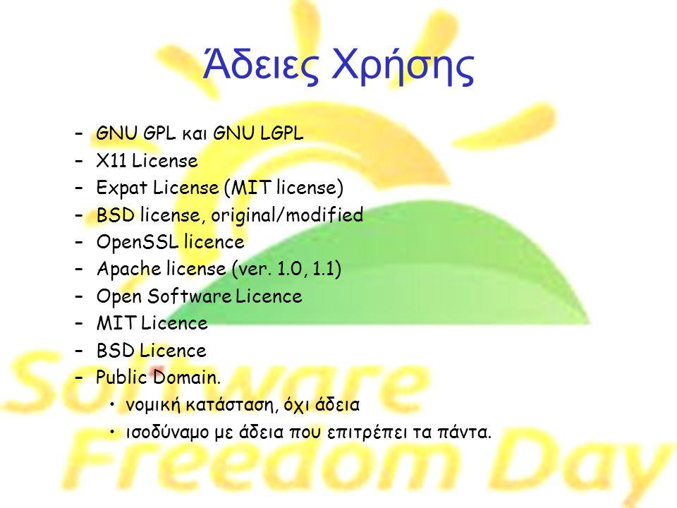 Άδειες Χρήσης –GNU GPL και GNU LGPL –X11 License –Expat License (MIT license) –BSD license, original/modified –OpenSSL licence –Apache license (ver. 1