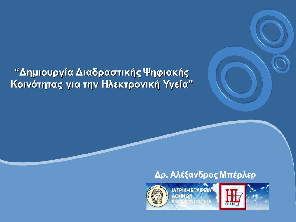"""Δρ. Αλέξανδρος Μπέρλερ """"Δημιουργία Διαδραστικής Ψηφιακής Κοινότητας για την Ηλεκτρονική Υγεία"""""""