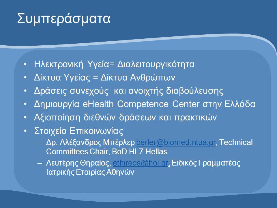 Συμπεράσματα •Ηλεκτρονική Υγεία= Διαλειτουργικότητα •Δίκτυα Υγείας = Δίκτυα Ανθρώπων •Δράσεις συνεχούς και ανοιχτής διαβούλευσης •Δημιουργία eHealth C