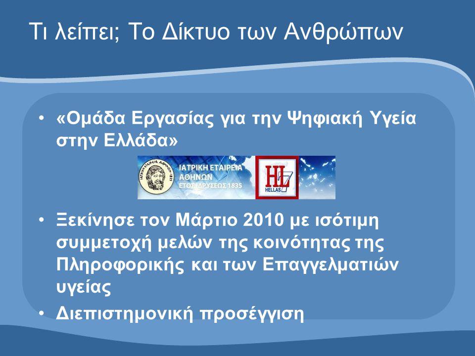 Τι λείπει; Το Δίκτυο των Ανθρώπων •«Ομάδα Εργασίας για την Ψηφιακή Υγεία στην Ελλάδα» •Ξεκίνησε τον Μάρτιο 2010 με ισότιμη συμμετοχή μελών της κοινότη