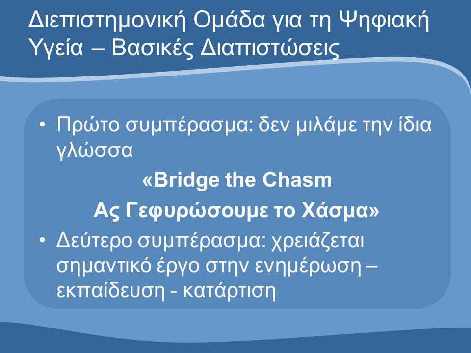 Διεπιστημονική Ομάδα για τη Ψηφιακή Υγεία – Βασικές Διαπιστώσεις •Πρώτο συμπέρασμα: δεν μιλάμε την ίδια γλώσσα «Bridge the Chasm Ας Γεφυρώσουμε το Χάσ