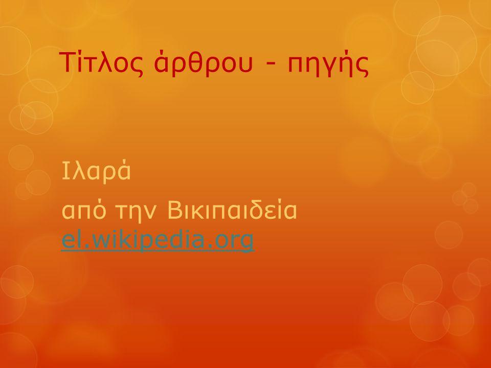 Βιβλιογραφία  Τίτλος άρθρου «Ιλαρά» από την Βικιπαιδεία el.wikipedia.org  Συγγραφείς Οι δημιουργοί του άρθρου (στην προκειμένη περίπτωση οι: Ξάνθης Δημήτρης, Πολυχρονίδης Κωνσταντίνος και Κόκκος Λεωνίδας) σε συνεργασία με τους χρήστες της wikipedia μπορούν να το διορθώσουν ή να το ενημερώσουν ελεύθερα.