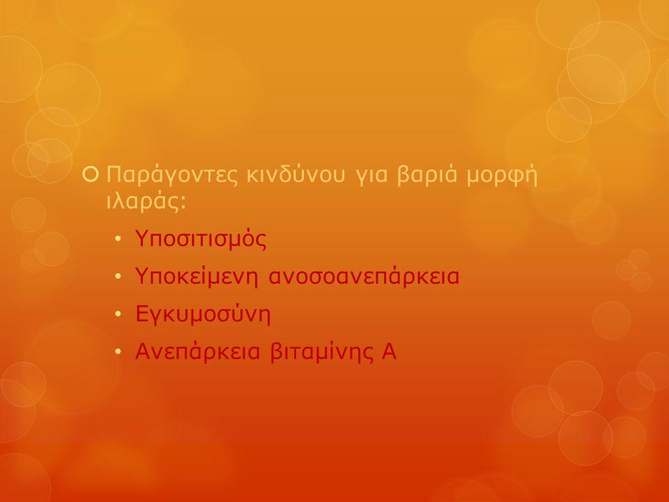 Συμπτώματα  Τα κλασικά συμπτώματα της ιλαράς περιλαμβάνουν • Τετραήμερο πυρετό (έως και 40 ° C) • Βήχα • Καταρροή • Επιπεφυκίτιδα • Κηλίδες Koplik που φαίνονται μέσα στο στόμα (είναι διαγνωστικές για την ιλαρά) • Το χαρακτηριστικό εξάνθημα της ιλαράς περιγράφεται ως ένα γενικευμένο, κηλιδοβλατιδώδες, ερυθηματώδες εξάνθημα που εμφανίζεται αρκετές ημέρες αφότου ξεκινά ο πυρετός.