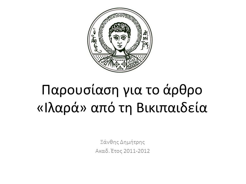 Παρουσίαση για το άρθρο «Ιλαρά» από τη Βικιπαιδεία Ξάνθης Δημήτρης Ακαδ. Έτος 2011-2012