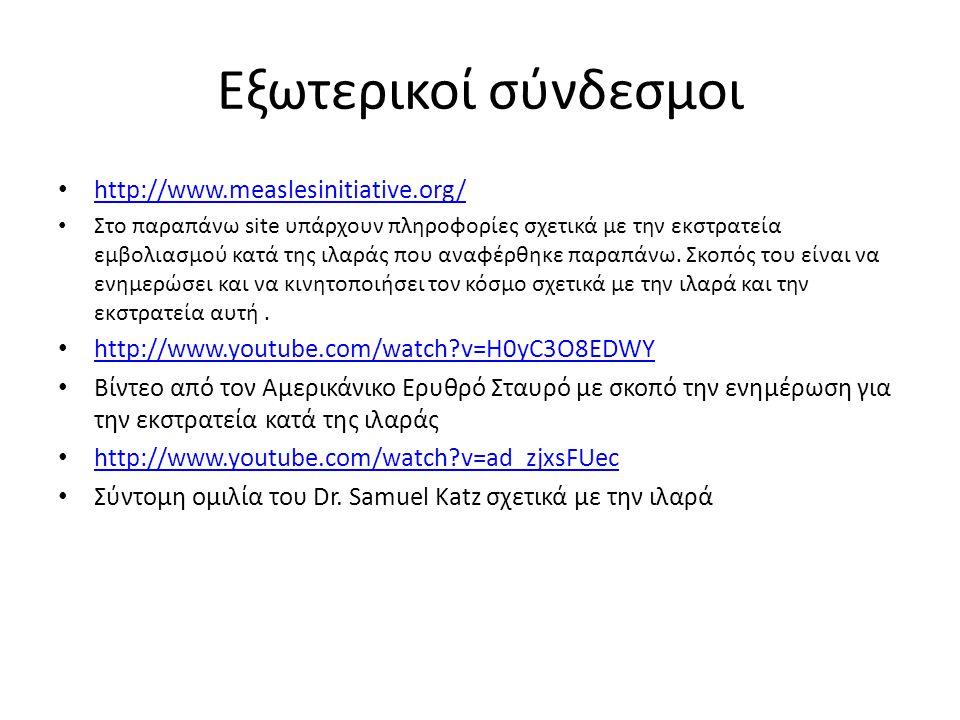 Εξωτερικοί σύνδεσμοι • http://www.measlesinitiative.org/ http://www.measlesinitiative.org/ • Στο παραπάνω site υπάρχουν πληροφορίες σχετικά με την εκσ