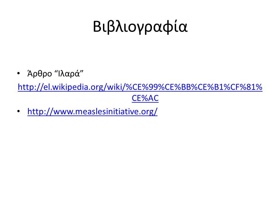 """Βιβλιογραφία • Άρθρο """"Ιλαρά"""" http://el.wikipedia.org/wiki/%CE%99%CE%BB%CE%B1%CF%81% CE%AC • http://www.measlesinitiative.org/ http://www.measlesinitia"""