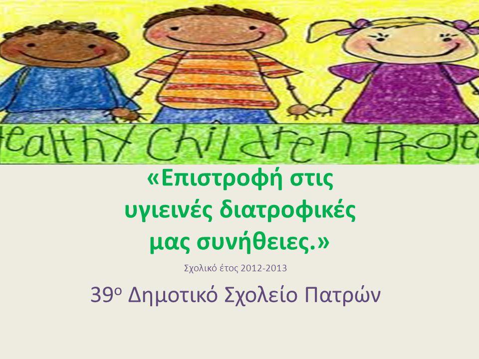 Πρόγραμμα Αγωγής Υγείας «Επιστροφή στις υγιεινές διατροφικές μας συνήθειες.» Σχολικό έτος 2012-2013 39 ο Δημοτικό Σχολείο Πατρών