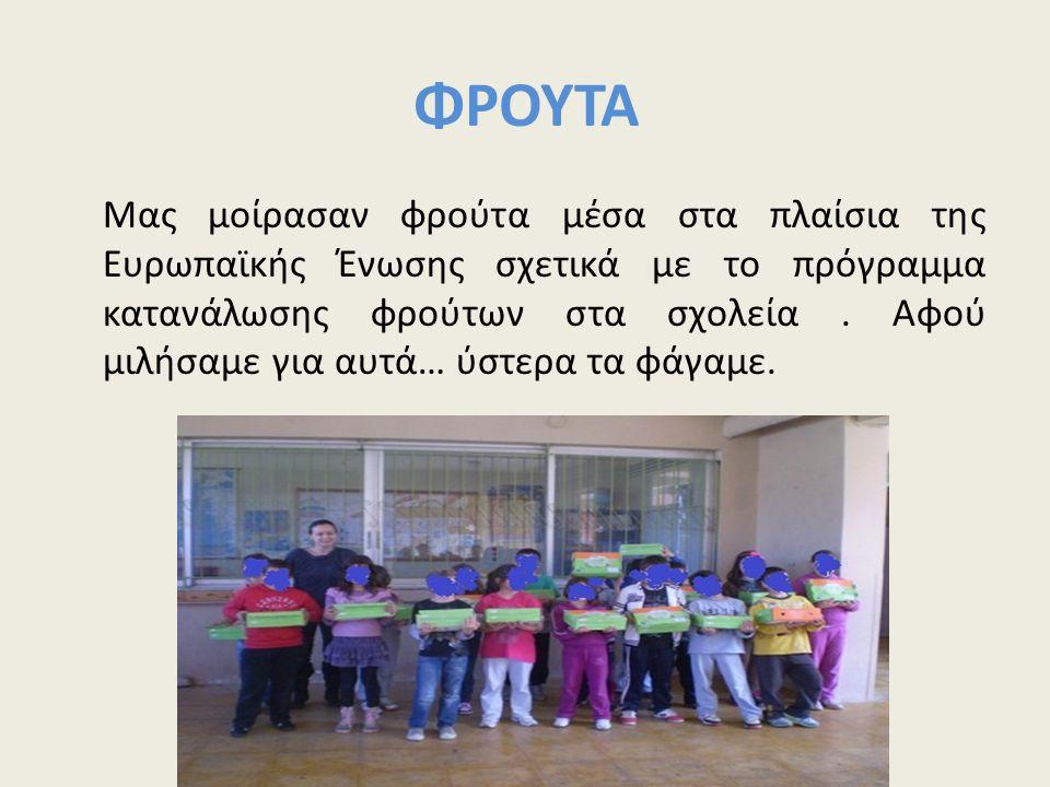 ΦΡΟΥΤΑ Μας μοίρασαν φρούτα μέσα στα πλαίσια της Ευρωπαϊκής Ένωσης σχετικά με το πρόγραμμα κατανάλωσης φρούτων στα σχολεία. Αφού μιλήσαμε για αυτά… ύστ
