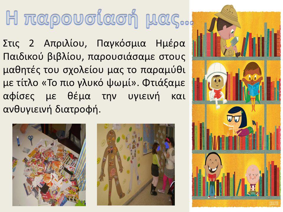 Στις 2 Απριλίου, Παγκόσμια Ημέρα Παιδικού βιβλίου, παρουσιάσαμε στους μαθητές του σχολείου μας το παραμύθι με τίτλο «Το πιο γλυκό ψωμί». Φτιάξαμε αφίσ