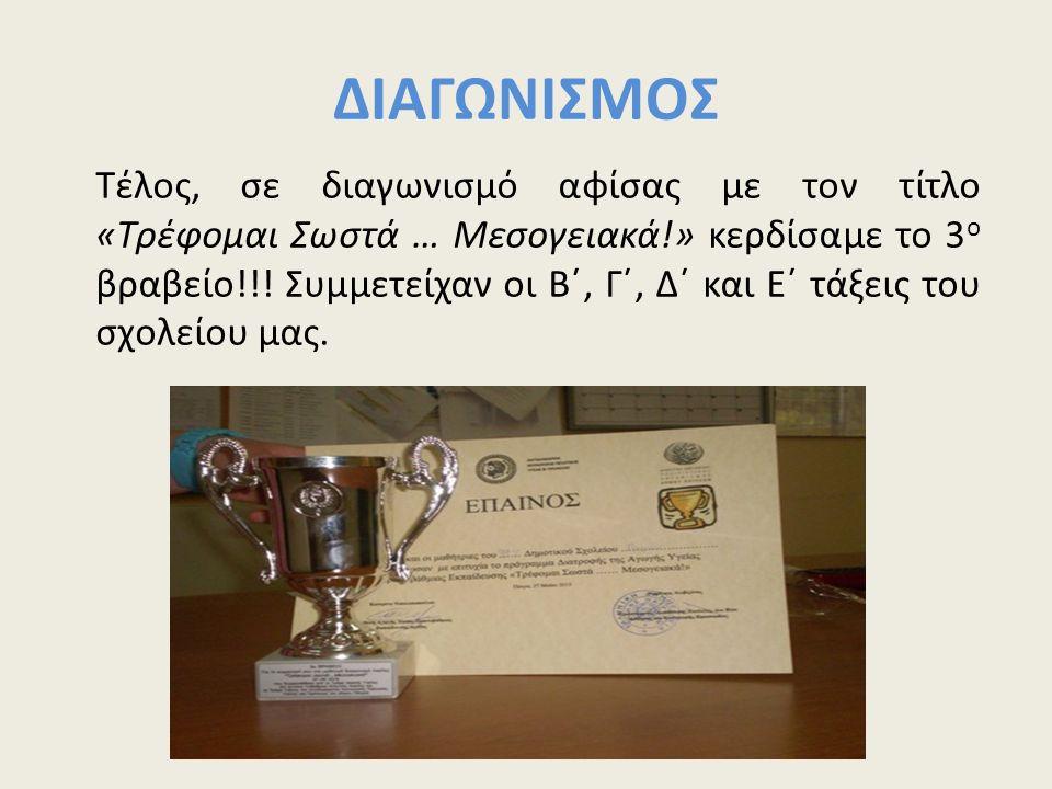 ΔΙΑΓΩΝΙΣΜΟΣ Τέλος, σε διαγωνισμό αφίσας με τον τίτλο «Τρέφομαι Σωστά … Μεσογειακά!» κερδίσαμε το 3 ο βραβείο!!! Συμμετείχαν οι Β΄, Γ΄, Δ΄ και Ε΄ τάξει
