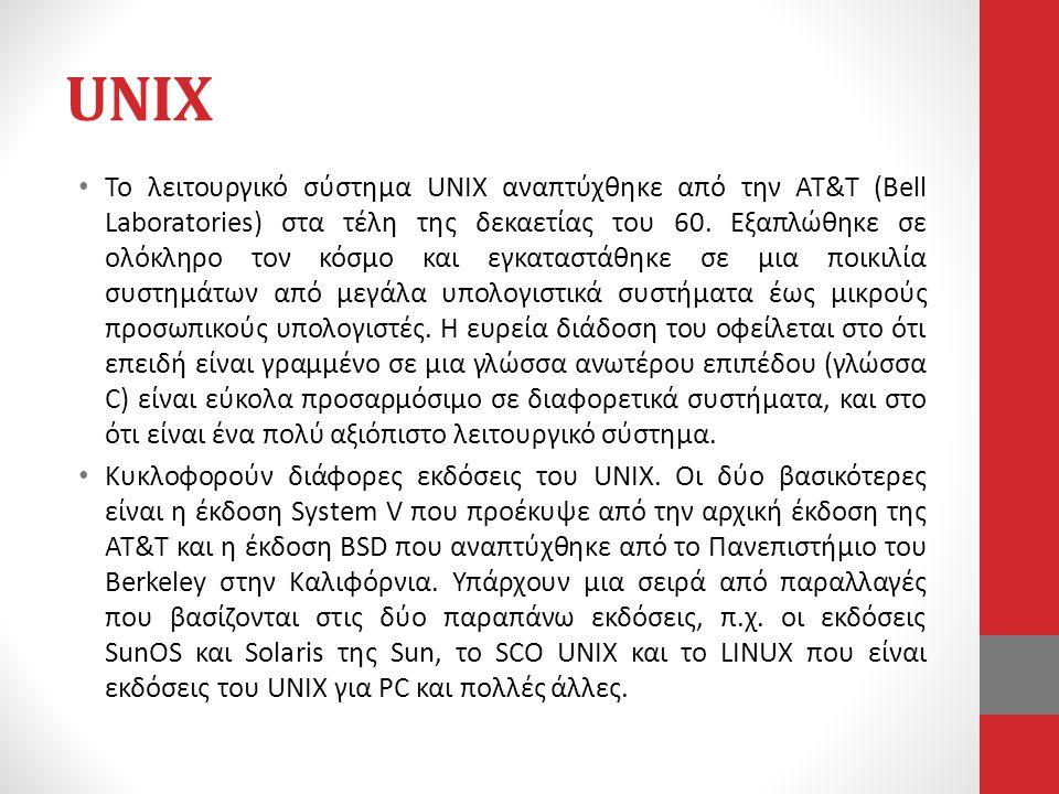 Χαρακτηριστικά του UNIX • πολύ-επεξεργαστικό (multi-tasking), δηλ.