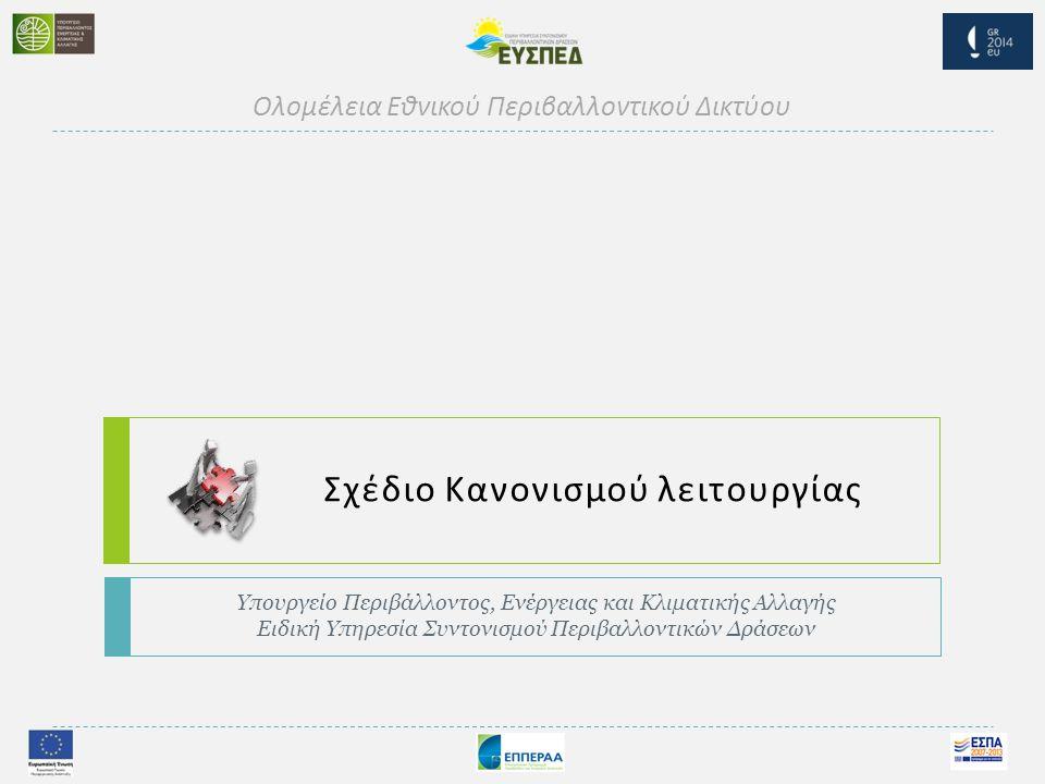 Σχέδιο Κανονισμού λειτουργίας Ολομέλεια Εθνικού Περιβαλλοντικού Δικτύου Υπουργείο Περιβάλλοντος, Ενέργειας και Κλιματικής Αλλαγής Ειδική Υπηρεσία Συντονισμού Περιβαλλοντικών Δράσεων