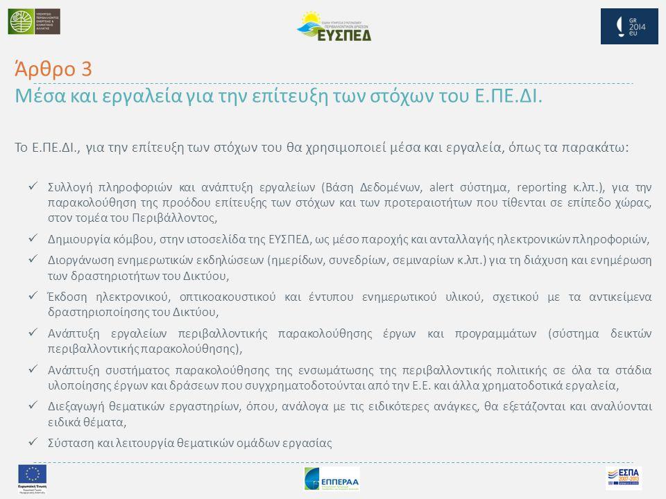 Άρθρο 3 Μέσα και εργαλεία για την επίτευξη των στόχων του Ε. ΠΕ. ΔΙ. Το Ε. ΠΕ. ΔΙ., για την επίτευξη των στόχων του θα χρησιμοποιεί μέσα και εργαλεία,
