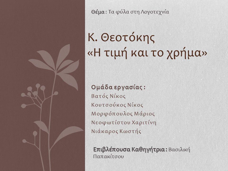 Ομάδα εργασίας : Βατός Νίκος Κουτσούκος Νίκος Μορφόπουλος Μάριος Νεοφωτίστου Χαριτίνη Νιάκαρος Κωστής Θέμα Θέμα : Τα φύλα στη Λογοτεχνία Κ.