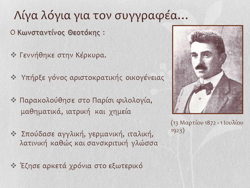 Λίγα λόγια για τον συγγραφέα… Κωνσταντίνος Θεοτόκης Ο Κωνσταντίνος Θεοτόκης :  Γεννήθηκε στην Κέρκυρα.