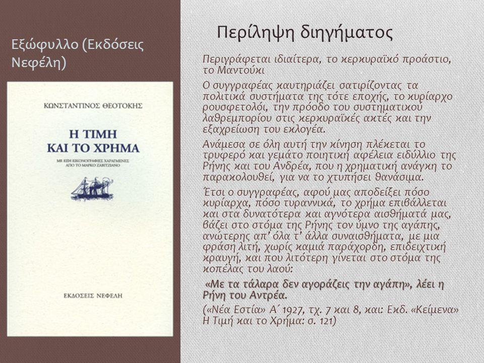 Λίγα λόγια για τον συγγραφέα… Κωνσταντίνος Θεοτόκης Ο Κωνσταντίνος Θεοτόκης :  Γεννήθηκε στην Κέρκυρα.  Υπήρξε γόνος αριστοκρατικής οικογένειας  Πα