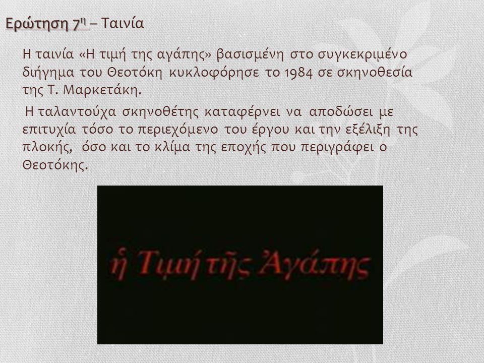Ερώτηση 6 η Ερώτηση 6 η Ποιος είναι ο ρόλος της Ρήνης στο μυθιστόρημα; (θέση της γυναίκας). Να σκιαγραφήσετε το χαρακτήρα της και να σχολιάσετε τα λόγ