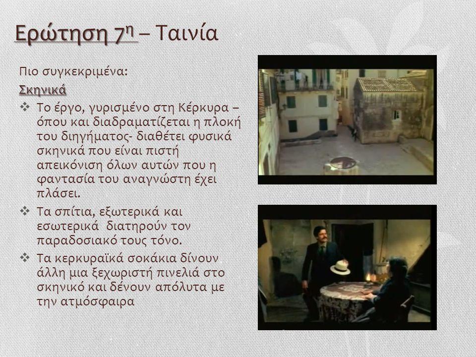 Ερώτηση 7 η Ερώτηση 7 η – Ταινία Η ταινία «Η τιμή της αγάπης» βασισμένη στο συγκεκριμένο διήγημα του Θεοτόκη κυκλοφόρησε το 1984 σε σκηνοθεσία της Τ.