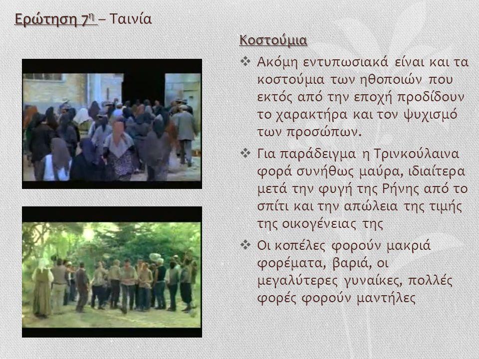 Ερώτηση 7 η Ερώτηση 7 η – Ταινία Πιο συγκεκριμένα:Σκηνικά  Το έργο, γυρισμένο στη Κέρκυρα – όπου και διαδραματίζεται η πλοκή του διηγήματος- διαθέτει