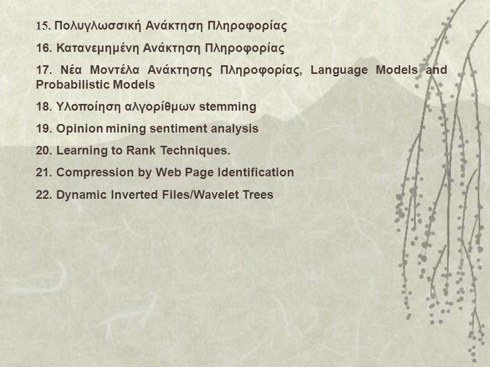 15.Πολυγλωσσική Ανάκτηση Πληροφορίας 16. Κατανεμημένη Ανάκτηση Πληροφορίας 17.