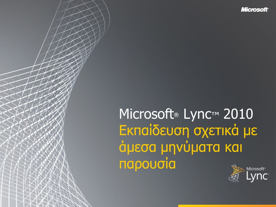 Microsoft ® Lync ™ 2010 Εκπαίδευση σχετικά με άμεσα μηνύματα και παρουσία
