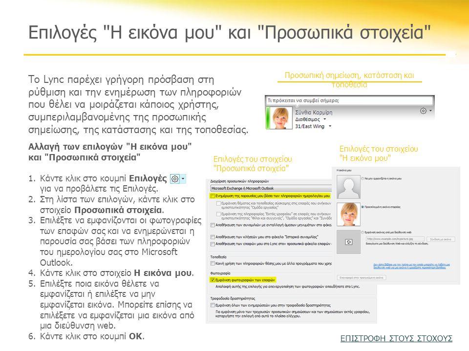 Προσωπική σημείωση, κατάσταση και τοποθεσία Επιλογές Η εικόνα μου και Προσωπικά στοιχεία Το Lync παρέχει γρήγορη πρόσβαση στη ρύθμιση και την ενημέρωση των πληροφοριών που θέλει να μοιράζεται κάποιος χρήστης, συμπεριλαμβανομένης της προσωπικής σημείωσης, της κατάστασης και της τοποθεσίας.