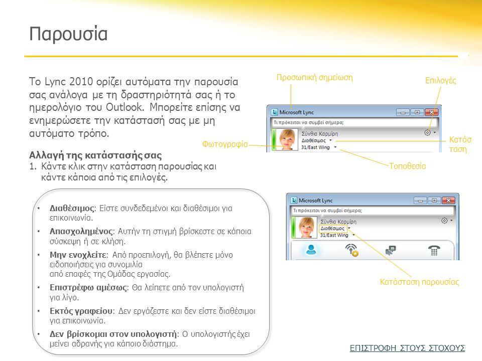 Παρουσία Το Lync 2010 ορίζει αυτόματα την παρουσία σας ανάλογα με τη δραστηριότητά σας ή το ημερολόγιο του Outlook. Μπορείτε επίσης να ενημερώσετε την