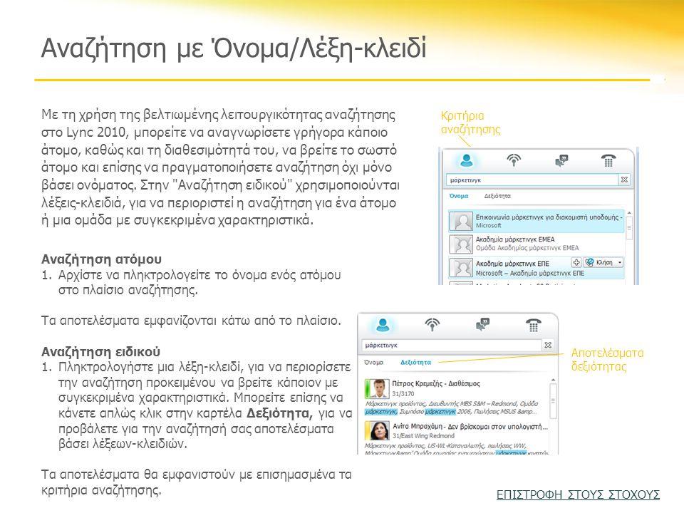 Με τη χρήση της βελτιωμένης λειτουργικότητας αναζήτησης στο Lync 2010, μπορείτε να αναγνωρίσετε γρήγορα κάποιο άτομο, καθώς και τη διαθεσιμότητά του, να βρείτε το σωστό άτομο και επίσης να πραγματοποιήσετε αναζήτηση όχι μόνο βάσει ονόματος.