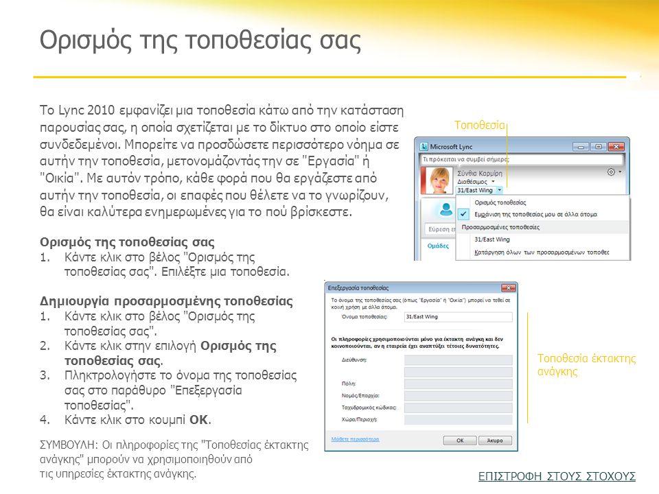 Ορισμός της τοποθεσίας σας Το Lync 2010 εμφανίζει μια τοποθεσία κάτω από την κατάσταση παρουσίας σας, η οποία σχετίζεται με το δίκτυο στο οποίο είστε συνδεδεμένοι.