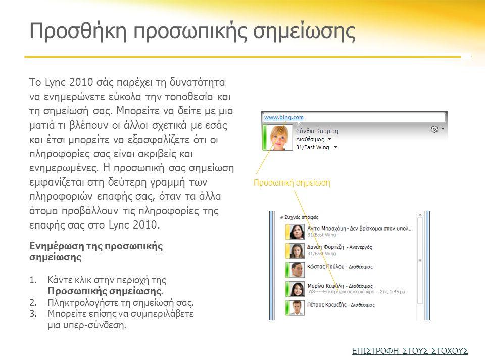 Προσθήκη προσωπικής σημείωσης Το Lync 2010 σάς παρέχει τη δυνατότητα να ενημερώνετε εύκολα την τοποθεσία και τη σημείωσή σας. Μπορείτε να δείτε με μια