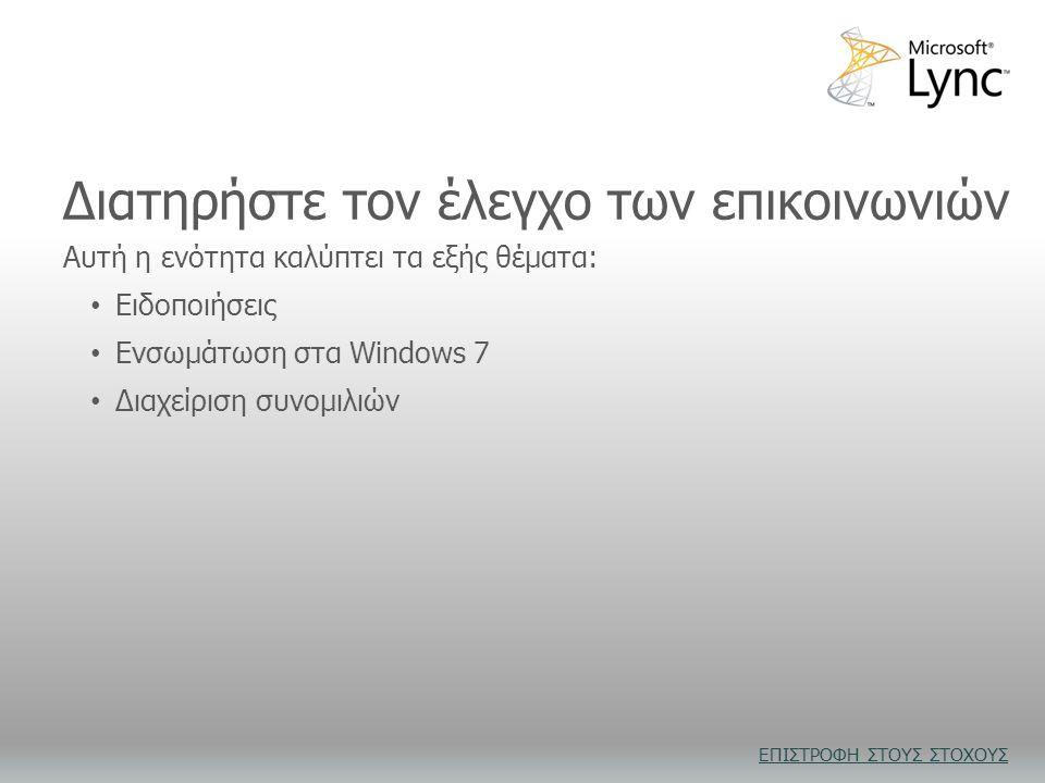 Διατηρήστε τον έλεγχο των επικοινωνιών Αυτή η ενότητα καλύπτει τα εξής θέματα: • Ειδοποιήσεις • Ενσωμάτωση στα Windows 7 • Διαχείριση συνομιλιών ΕΠΙΣΤΡΟΦΗ ΣΤΟΥΣ ΣΤΟΧΟΥΣ