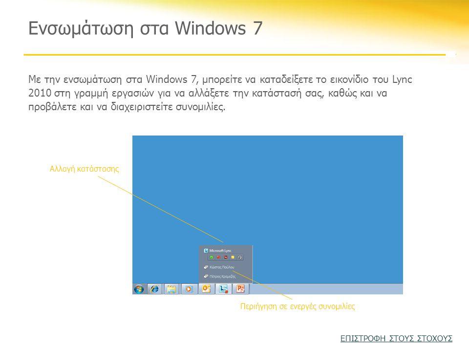 Ενσωμάτωση στα Windows 7 Με την ενσωμάτωση στα Windows 7, μπορείτε να καταδείξετε το εικονίδιο του Lync 2010 στη γραμμή εργασιών για να αλλάξετε την κατάστασή σας, καθώς και να προβάλετε και να διαχειριστείτε συνομιλίες.