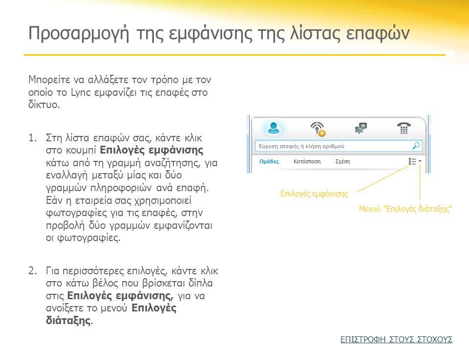 Προσαρμογή της εμφάνισης της λίστας επαφών Μπορείτε να αλλάξετε τον τρόπο με τον οποίο το Lync εμφανίζει τις επαφές στο δίκτυο.