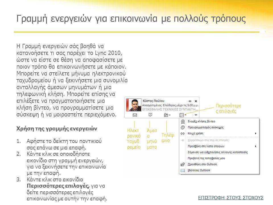 Γραμμή ενεργειών για επικοινωνία με πολλούς τρόπους Η Γραμμή ενεργειών σάς βοηθά να κατανοήσετε τι σας παρέχει το Lync 2010, ώστε να είστε σε θέση να